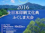 全日本印刷文化典、「ふくしま大会」福島県郡山市で開催