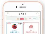 凸版印刷、夫婦専用コミュニケーションアプリ「ふたりの」公開