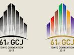 GCJ、第61回GCJ東京大会ロゴマーク募集の審査結果発表