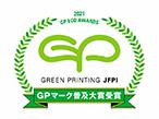 笠間製本印刷、GP認定「2021GPマーク普及大賞」受賞