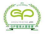 日印産連、GP環境大賞の受賞者決定