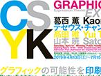 印刷博物館P&P、4月13日から「グラフィックトライアル2019」開催