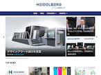 ハイデルベルグ、マイクロサイト「Heidelberg J-Connect」開設