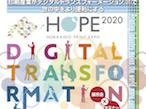 HOPE2020、出展およびセミナー出講募集を開始