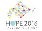 HOPE2016、新たな印刷産業展のロゴマークデザイン決定