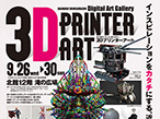 ホタルコーポレーション、大丸心斎橋 3Dプリンターアート展に協賛