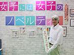 トップスタージャパン、PIショーでIJ出力によるノベルティグッズ紹介