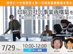日本HP、内容を追加し「印刷会社の事業再構築を考える」再配信