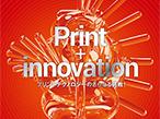 IGAS2015、「Print+innovation」テーマに9月11日から開幕