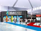 IGAS2011、9月16日から東京ビッグサイトで開幕