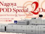 大塚商会、4月10・11日「POD Special 2DAYS! in Nagoya」開催
