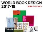 印刷博物館P&P、12/15から「世界のブックデザイン2017-18」展