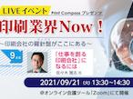 リコージャパン、9月度の印刷業界Nowは「仕事を創る印刷会社」