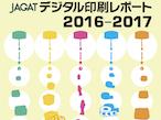 JAGAT、「デジタル印刷レポート 2016-2017」刊行