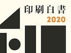 JAGAT、「印刷白書2020」10月23日発刊