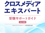 JAGAT、クロスメディアエキスパート受験ガイド改訂新版を発刊