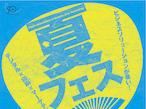 JAGAT、創立50周年特別イベント「夏フェス」8月24・25日に開催