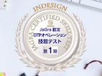 ジャグラ、「JaGra認定DTPオペレーション技能テスト」スタート