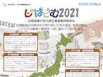 日印産連、2月15日より「じゃぱにうむ2021」をオンライン開催