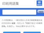 日印産連、「印刷用語集」のスマートフォン対応開始