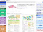 日印産連、Webサイトの知的財産権ページをリニューアル