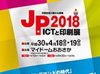 JP2018、デジタル印刷にフォーカス - 18日開幕