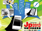JP2013情報・印刷産業展、インテックス大阪で5月16日から開催