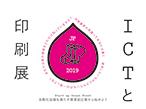 JP2019、出展募集を開始 - 会場は3年ぶりにインテックス大阪