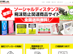 アーリークロス、感染防止対策商品に特化した新サイト開設