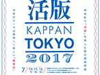 活版TOKYO2017、神保町で「活版」を楽しむ夏の祭典 - 7/14から
