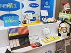 川田紙工、大阪勧業展で販促アイテムのラインアップ紹介