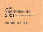 JAGAT、「JAGAT印刷産業経営動向調査2021」刊行