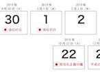 全国カレンダー出版連、2019年カレンダーの未定日記載方法を発表