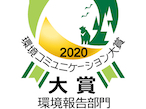 コニカミノルタ、「環境報告大賞(環境大臣賞)」を受賞