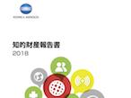 コニカミノルタ、「知的財産報告書2018」をWebサイトで公開