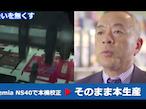 KOMORI、NS40国内ベータ機ユーザーのインタビュー映像を公開
