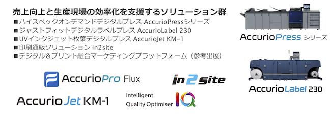 コニカミノルタジャパン、「page2021オンライン」に出展