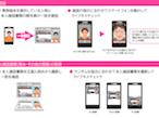 共同印刷、「口座開設Webアプリ」の使いやすさを拡充
