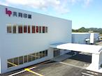共同印刷、和歌山工場3号館が竣工