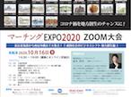マーチング委員会、マーチングEXPO2020をオンライン開催