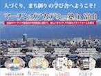マーチング委員会、9月3日「マーチングアカデミー塾 in 富山」開催