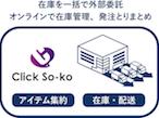 水上印刷、「Click So-ko」で在庫管理業務のDXを支援