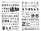 モリサワ、TypeSquareでエイワンとデザインシグナルの書体提供