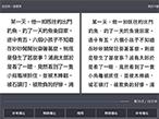 モリサワ、UD新ゴ ハングル・簡体字・繁体字で可読性検証