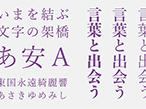 モリサワ、MORISAWA PASSPORTに字游工房の全46書体追加