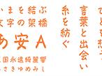 モリサワ、2020年秋の新書体発表 - 多言語デザインの表現豊かに