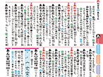 モリサワ、UDデジタル教科書体が三省堂小学生向け辞書に初採用