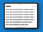 モリサワ、iPadでもモリサワフォント471書体利用可能に