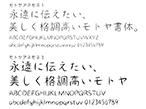 モトヤ、新書体「モトヤアネモネ1/3」発売