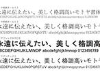 モトヤ、新書体「モトヤ基本書体サブスタイルシリーズ」発売